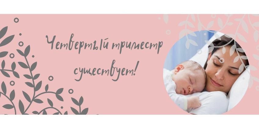 Четвертый триместр беременности
