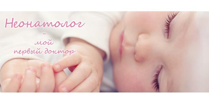 Неонатолог - первый доктор малыша